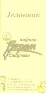 http://www.kafanadjeram.rs/wp-content/uploads/2014/07/1-149x300.jpg