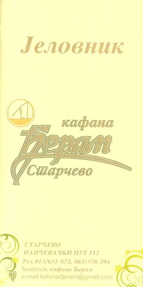 http://www.kafanadjeram.rs/wp-content/uploads/2014/07/1.jpg